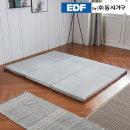 메모리폼 3단 접이식 토퍼매트리스 슈퍼싱글 DF637093