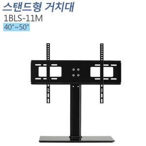 1BLS-11M 스탠드형 모니터 거치대 브라켓 40~55인치