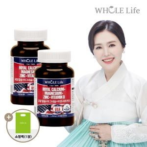 로얄 칼슘 + 마그네슘 + 아연 + 비타민D 180정/6개월분