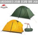 네이처하이크 2인용 초경량 텐트 20D 캠핑텐트