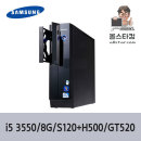 삼성 중고컴퓨터 DB400S2A_i5 3550/8G/S120+H500/GT52