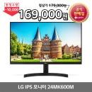 LG모니터 24MK600M IPS 슬림베젤 플리커프리  프리싱크