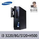 삼성 중고컴퓨터 DB400S2A_i3 3220/8G/S120+H500 윈10