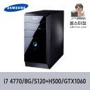 삼성 컴퓨터 DB400T3_i7 4770/8G/S120+H500/GTX1060