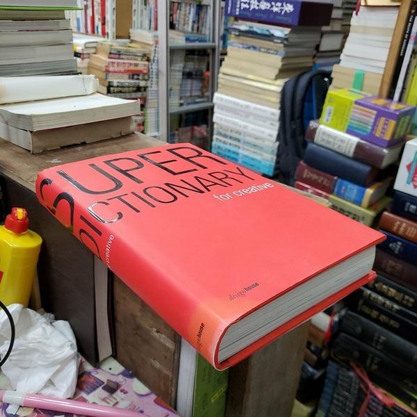 707아이책//super dictionary for creative-편집부/디자인하우스/실물