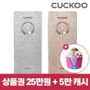 쿠쿠 정수기렌탈 상품권 25만원+5만캐시+베스킨라빈스