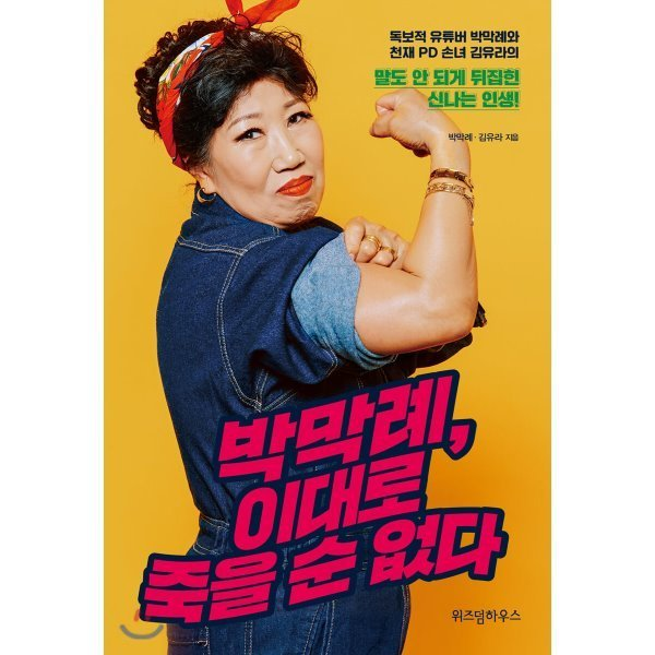 박막례  이대로 죽을 순 없다  박막례 김유라
