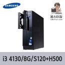 삼성 중고컴퓨터 DB400S3A_i3 4130/8G/S120+H500 윈10