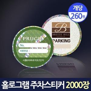 홀로그램 주차스티커 차량 스티커제작 UV인쇄 2000장