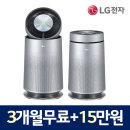 LG공기청정기 렌탈 AS190DNPR 3개월무료+15만원상품권