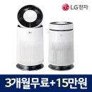 LG공기청정기 렌탈 AS190DWFR 3개월무료+15만원상품권