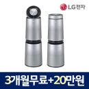 LG 공기청정기 렌탈 AS300DNPR 3개월무료+20만원상품권