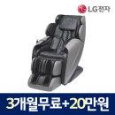 LG 안마의자 렌탈 MH60G 3개월무료+20만원상품권