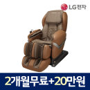 LG 안마의자 렌탈 BM301RCR 2개월무료+20만원상품권