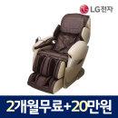LG 안마의자 렌탈 BM400RIR 2개월무료+20만원상품권