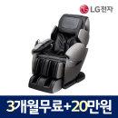 LG 안마의자 렌탈 BM401RGR 3개월무료+20만원상품권