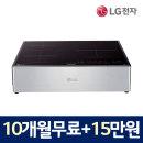 LG 전기레인지 렌탈 BEI3MTR 10개월무료+15만원상품권