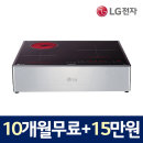 LG 전기레인지 렌탈 BEY3MTR 10개월무료+15만원상품권