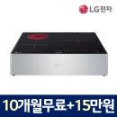 LG 전기레인지 렌탈 BEY3GTUR 10개월무료+15만원상품권