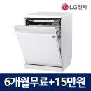 LG 식기세척기 렌탈 DFB22WR 6개월무료+15만원상품권