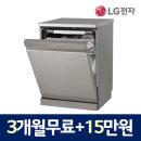 LG 식기세척기 렌탈 DFB22SR 3개월무료+15만원상품권