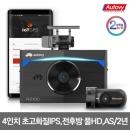 AZ100 블랙박스 64G 전후방FHD 2채널 보증2년 셀프장착