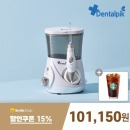 덴탈픽 가정용 구강세정기 DP-700S