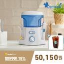 덴탈픽 가정용 구강세정기 DP-300H