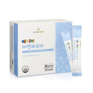 베이비 아연파우더 1박스 (맛있는 우유맛 2개월분)