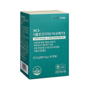 식물성 알티지오메가3 1박스 (1개월분)