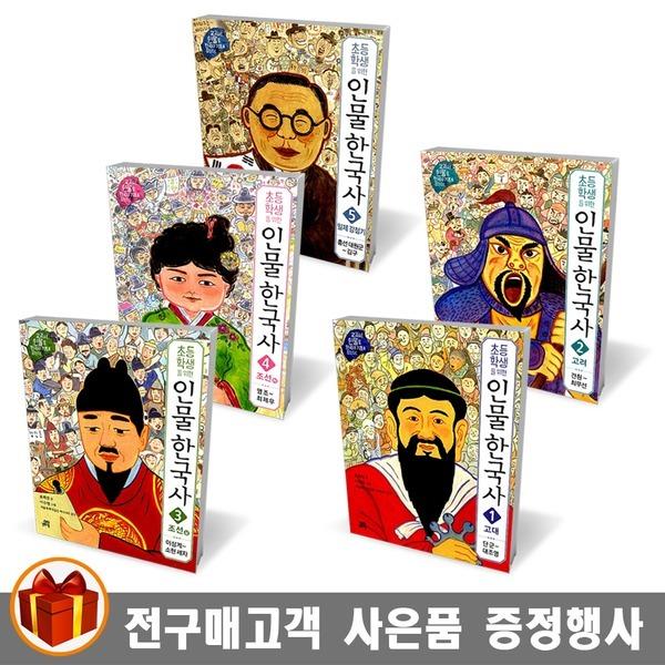 길벗스쿨 초등학생을 위한 인물 한국사 1 2 3 4 5권