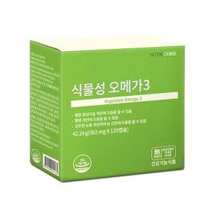 식물성 오메가3 1박스 (1개월분)