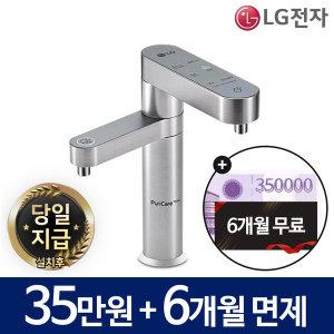 LG렌탈 정수기 35만 혜택+6개월면제
