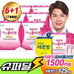 저분자피쉬콜라겐 6+1(총7박스/7개월분/210포)+레몬밤