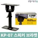 스피커브라켓 3단조절 360도 회전 KP-07