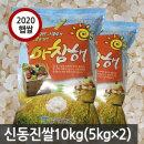 국산 신동진쌀10kg(5kg 2개포장) 2020년산 햅쌀