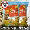 국산 찹쌀현미 5kg + 찹쌀 5kg 2020년산 햅쌀