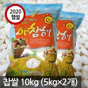 국산 찹쌀10kg(5kg2개포장) 2020년산 햅쌀