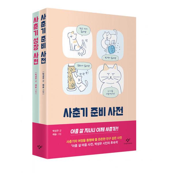 사춘기 사전 세트 -사춘기 준비+성장 사전(전2권)