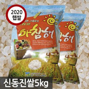 국산 신동진쌀5kg 2020년산 햅쌀