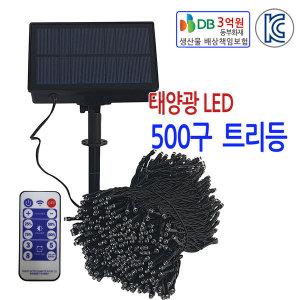 태양광 LED 500구 52M 트리등 장식등 줄조명  정원등