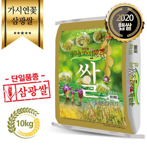 농사꾼 양심쌀 삼광쌀 10kg 2020년산 햅쌀 단일품종