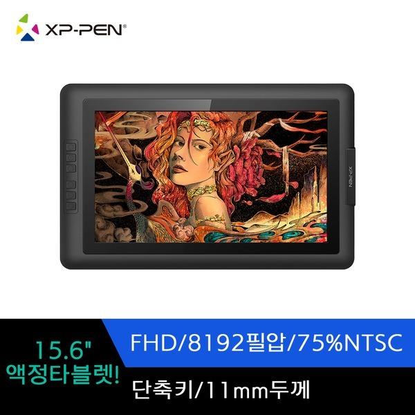 XP-Pen Artist15.6 입문용 액정타블렛 8192레벨 XPPEN