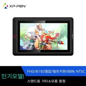 XP-Pen Artist 15.6 Pro드로잉 액정타블렛 태블릿
