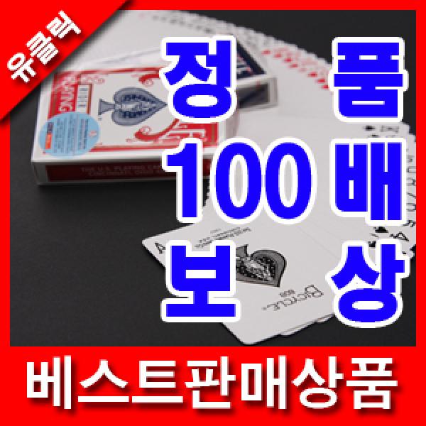 정품 바이시클 카드 마술도구 카드마술 마술카드 마술