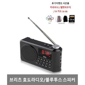 휴대용 블루투스 스피커 BZ-LV990  MP3 라디오 블랙