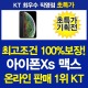 Apple / KT공식직영점/아이폰XS/맥스/옥션초특가/당일발송