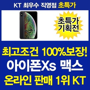 KT공식직영점/아이폰XS/XR/맥스/옥션초특가/당일발송