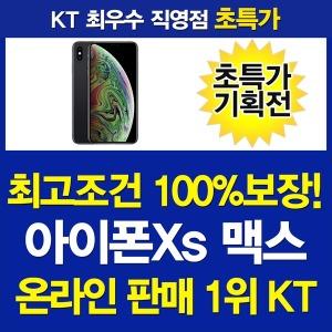 KT공식직영점/아이폰XS/맥스/옥션초특가/당일발송