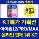 아이폰 / KT공식온라인1위/아이폰12/PRO/요금제자유/최고혜택